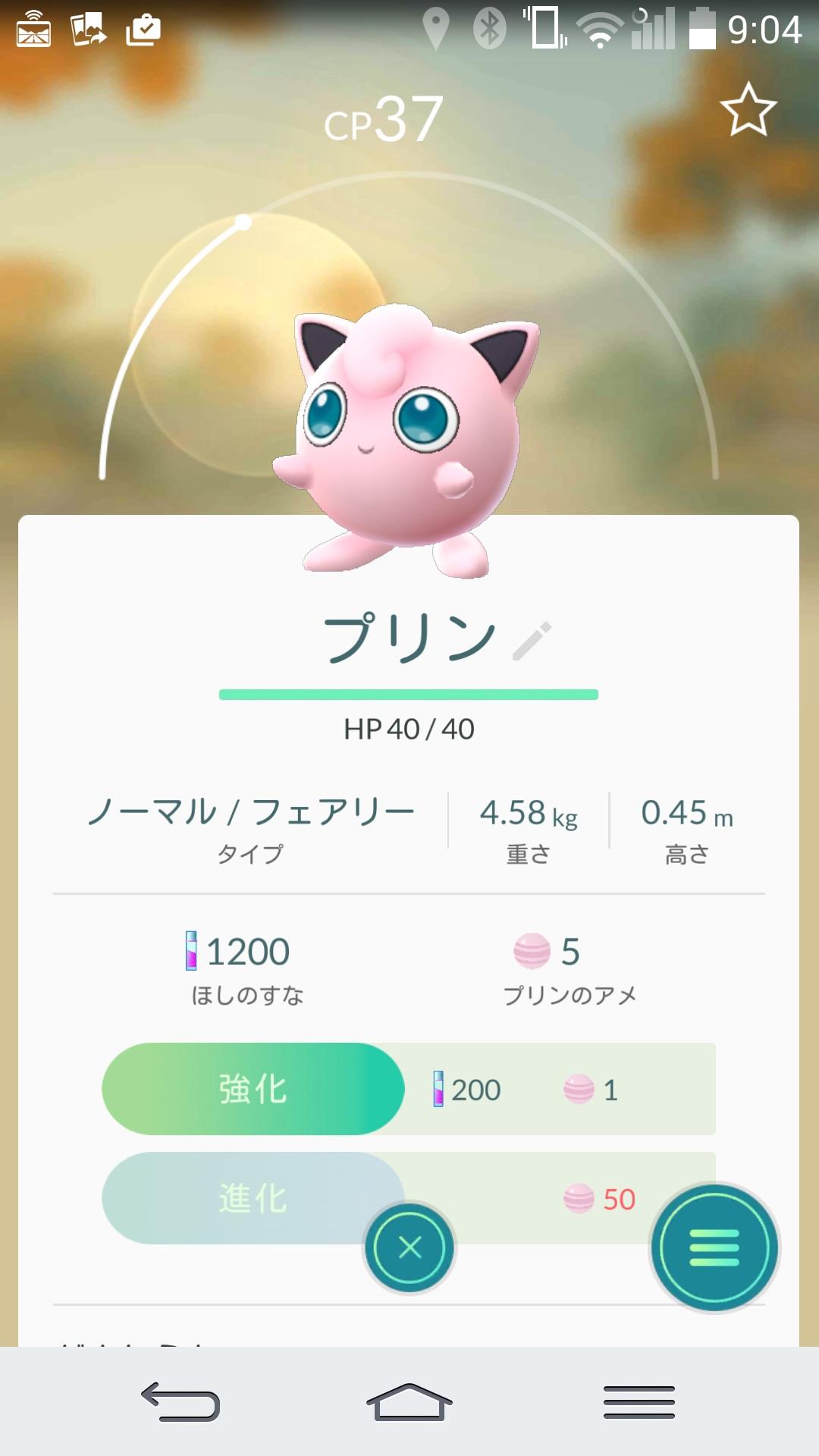 ポケモンgo タマゴ孵化(ふか) 2km(2キロ)のモンスター一覧
